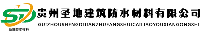 贵州防水材料